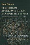 Тъканите от дворцовата църква на столичния Търнов. Материали от разкопките през 1951 г. - Иван Чокоев -