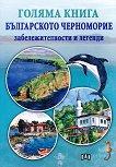 Голяма книга. Българското Черноморие: Забележителности и легенди -