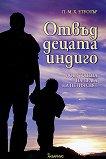 Отвъд децата индиго - П.М.Х. Етуотър - книга