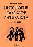Митология, фолклор, литература: Трета част - Томислав Дяков -