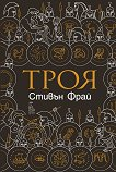 Троя - книга