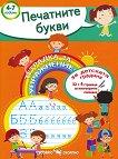 Тетрадка за упражнение за детската градина: Печатните букви - помагало
