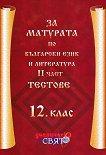 За матурата по български език и литература за 12. клас - част 2: Тестове -