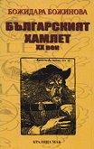 Българският Хамлет XX век - книга