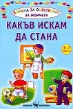 Какъв искам да стана - детска книга