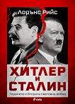 Хитлер и Сталин. Тираните и втората световна война - книга