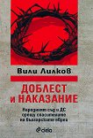 Доблест и наказание - книга