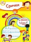 Тетрадка за упражнение за детската градина: Срички - помагало