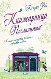 """Книжарница """"Посланията"""" - книга"""