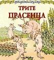 Любима детска книжка: Трите прасенца - детска книга