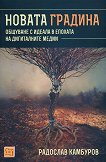 Новата градина: Общуване с идеала в епохата на дигиталните медии - Радослав Камбуров -