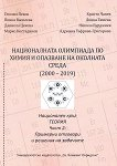 Националната олимпиада по химия и опазване на околната среда (2000 - 2019) - част 2: Примерни отговори и решения на задачите - учебник