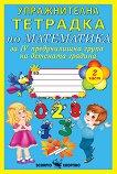 Упражнителна тетрадка по математика за 4. предучилищна група на детската градина - част 2 - помагало