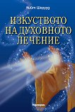 Изкуството на духовното лечение -