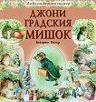Любима детска книжка: Джони градския мишок - Беатрикс Потър -