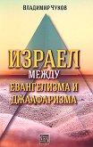 Израел между евангелизма и джаафаризма - Владимир Чуков -
