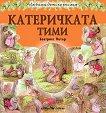 Любима детска книжка: Катеричката Тими - детска книга