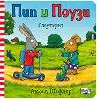 Пип и Поузи: Скутерът - детска книга