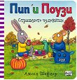 Пип и Поузи: Страшното чудовище - детска книга