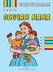 Оцветявам: Обичам мама - детска книга