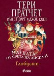 Науката от Света на диска - том 2: Глобусът - Тери Пратчет, Иън Стюарт, Джак Коен -