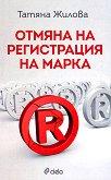 Отмяна на регистрация на марка - Татяна Жилова -