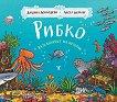 Рибко, разказвачът на истории - детска книга