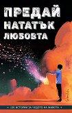 Предай нататък любовта. 150 истории за чудото на живота - книга