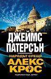 Народът срещу Алекс Крос - книга
