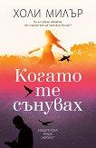 Когато те сънувах - книга