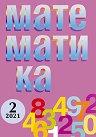 Математика -