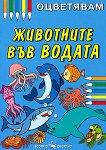 Оцветявам: Животните във водата - детска книга