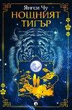 Нощният тигър - книга