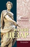Юлий Цезар - книга