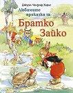 Любимите приказки за Братко Зайко - детска книга