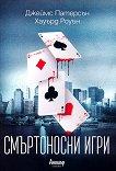 Смъртоносни игри - книга