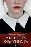 Дъщерята на комуниста - Ароа Морено Дуран -