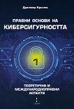 Правни основи на киберсигурността - том 1: Теоретични и международноправни аспекти - Драгомир Кръстев -
