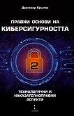 Правни основи на киберсигурността - том 2: Технологични и наказателноправни аспекти - Драгомир Кръстев -