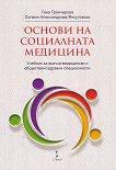 Основи на социалната медицина - книга