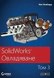 SolidWorks Овладяване - том 3 -