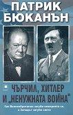"""Чърчил, Хитлер и """"ненужната война"""" -"""