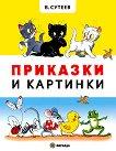 Приказки и картинки - детска книга