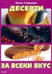 Десерти за всеки вкус - Елена Георгиева -
