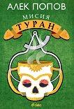 Мисия Туран - книга
