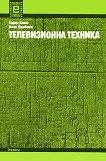 Телевизионна техника - Кирил Конов, Илия Щърбанов -