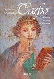 Сафо. Древната поетеса на любовта - Зигфрид Обермайер -