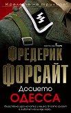 Досието Одесса - книга