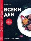 Да направим вкусен всеки ден - Гергана Георгиева -