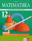 Математика за 12. клас - профилирана подготовка. Модул 3: Практическа математика - учебна тетрадка